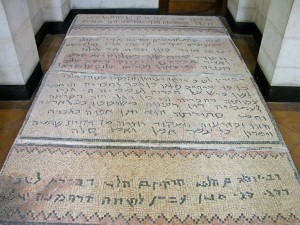 Original Ein Gedi synagogue mosaic inscription.  Photo: Todd Bolen. Courtesy Todd Bolen, www.bibleplaces.com.