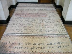 Original Ein Gedi synagogue mosaic inscription.  Photo: Todd Bolen. Courtesy Todd Bolen, www.bibleplaces.com.